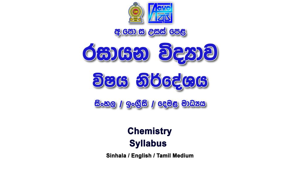A/L Chemistry New Syllabus 2019