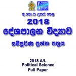 2018 A/L Political Science Paper sinhala medium part I mcq part II Essay & Structured Political Science Past Papers