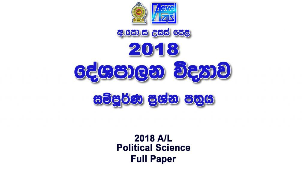 2018 A/L Political Science Paper | Sinhala Medium - AlevelApi com