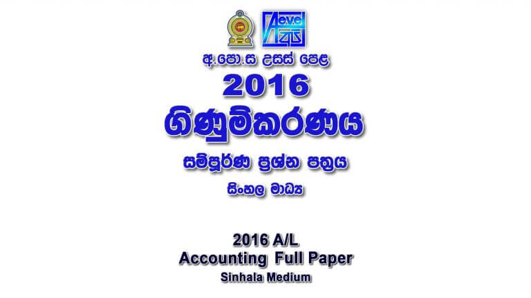 2016 A/L Accounting Paper sinhala medium part I mcq part II Essay & Structured Accounting Past Papers