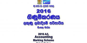 2016 A/L Accounting Marking Scheme Sinhala medium accounting past papers mcq answers sheet