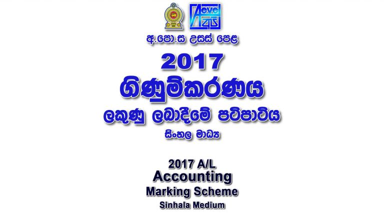 2018 A/L Accounting Marking Scheme Sinhala medium accounting past papers mcq answers sheet Essay & Structured