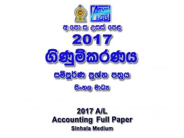 2017 A/L Accounting Paper