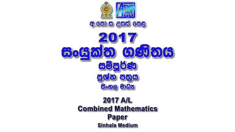 2017 A/L Combined Maths Paper Part I & Part II Sinhala medium Combined Maths Papers 1 1st 2 2nd Pure applied CM