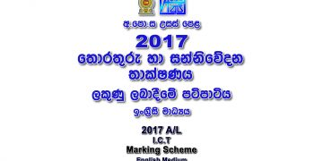 2017 A/L ICT Marking Scheme ICT past papers mcq answers sheet Essay & Structured