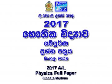 2017 A/L Physics Paper Part I mcq Part II Sinhala medium Physics past Paper