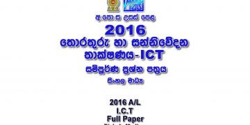 2016 A/L ICT Paper sinhala medium part I mcq part II Essay & Structured ICT Past Papers