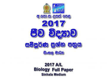 2017 A/L Biology Paper part I mcq part II Biology Past Papers sinhala medium Bio