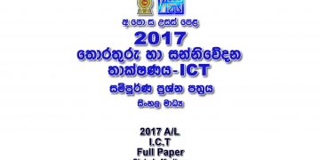 2017 A/L ICT Paper sinhala medium part I mcq part II Essay & Structured ICT Past Papers