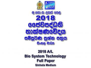 2018 A/L bio system technology Paper sinhala medium part I mcq part II Essay & Structured bio system technology Past Papers bio tech Past Papers