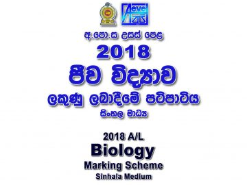 2018 A/L Biology Marking Scheme Sinhala medium biology past papers mcq answers sheet Essay & Structured