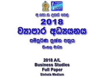 2018 A/L Business Studies Paper sinhala medium part I mcq part II Essay & Structured BS Business Studies Past Papers