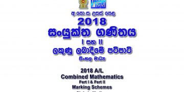 2018 A/L Combined Maths Marking scheme Part I & Part II Sinhala medium Combined Maths Marking schemes answers sheet 1 1st 2 2nd Pure applied CM
