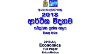 2019 A/L Prototype Model Question Papers for All Subject in
