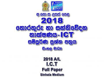 2018 A/L ICT Paper sinhala medium part I mcq part II Essay & Structured ICT Past Papers