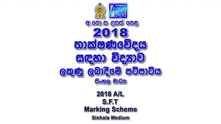 2018 a/l SFT marking scheme sinhala medium Physics past papers mcq answers sheet Essay & Structured