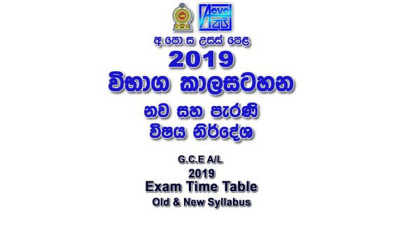 2019 A/L Time Table Old & New Syllabus - AlevelApi com