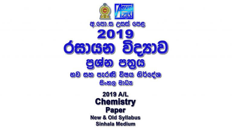 2019 A/L chemistry Paper sinhala medium part I mcq paper part II New Syllabus & Old Syllabus Essay & Structured al chemistry Past Papers