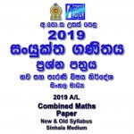 2019 A/L Combined Maths Past Paper Part I & Part II New Old Syllabus Sinhala medium Combined Maths Papers 1 1st 2 2nd Pure applied CM