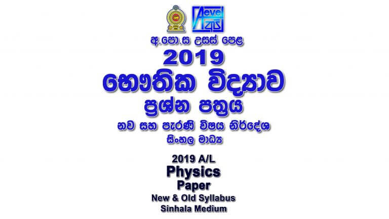 2019 A/L Physics Paper sinhala medium part I mcq paper part II New Syllabus & Old Syllabus Essay & Structured al Physics Past Papers