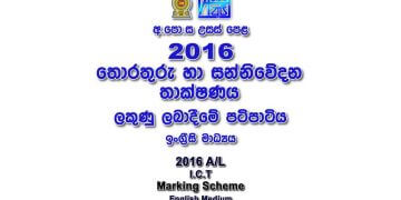 2016 A/L ICT Marking Scheme English medium ICT past papers mcq answers sheet Essay & Structured