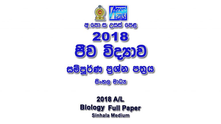 2018 A/L Biology Paper sinhala medium part I mcq paper part II Essay & Structured al Biology Past Papers