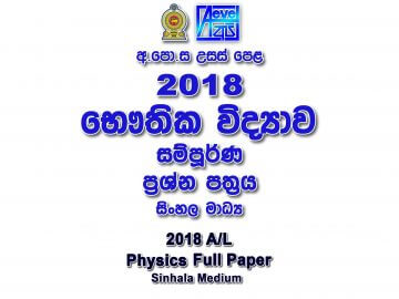2018 A/L Physics Paper sinhala medium part I mcq paper part II Essay & Structured al Physics Past Papers