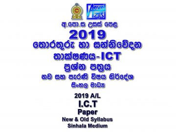 2019 A/L ICT Paper sinhala medium part I mcq paper part II New Syllabus & Old Syllabus al ICT Past Papers