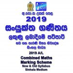 2019 A/L Combined Maths Marking Scheme Sinhala medium New Syllabus and Old Syllabus Part I & Part II