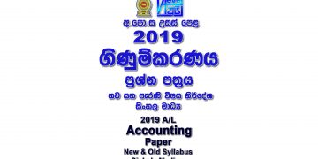 2019 A/L Accounting Paper sinhala medium part I mcq paper part II Essay & Structured al Accounting Past Papers