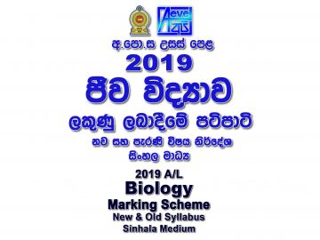 2019 A/L Biology Marking Scheme Sinhala medium New and Old Syllabus Biology mcq answers sheet Essay & Structured