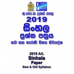 2018 A/L Sinhala Paper sinhala medium part I paper part II Essay & Structured al Sinhala Past Papers