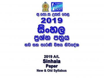 2019 A/L Sinhala Paper sinhala medium part I paper part II Essay & Structured al Sinhala Past Papers