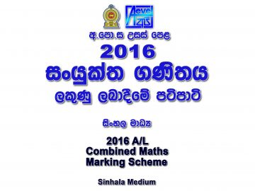 2016 A/L Combined Maths Marking Scheme Sinhala medium Part I & Part II CM answers sheet