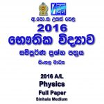 2016 A/L Physics Paper sinhala medium part I mcq paper part II Essay & Structured al Physics Past Papers