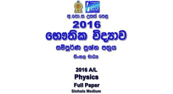 2018 A/L Physics Marking Scheme | Sinhala Medium - AlevelApi com