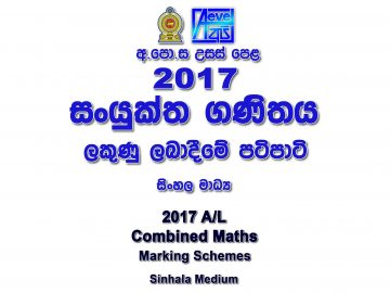2017 A/L Combined Maths Marking Scheme Sinhala medium Part I & Part II answers sheet