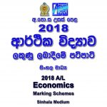 2018 A/L Econ Marking Scheme Sinhala medium Econ mcq answers sheet Essay & Structured Economics