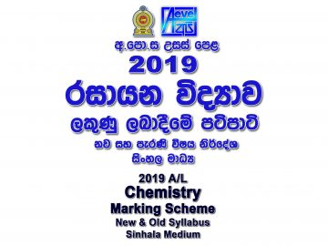 2019 A/L Chemistry Marking Scheme Sinhala medium New and Old Syllabus Chemistry mcq answers sheet Essay & Structured