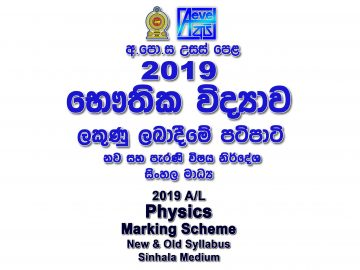 2019 A/L Physics Marking Scheme Sinhala medium New and Old Syllabus Physics mcq answers sheet Essay & Structured