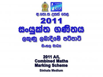 2011 A/L Combined Maths Marking Scheme Sinhala medium Part I & Part II CM answers sheet