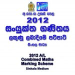 2012 A/L Combined Maths Marking Scheme Sinhala medium Part I & Part II CM answers sheet