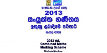 2013 A/L Combined Maths Marking Scheme Sinhala medium Part I & Part II CM answers sheet