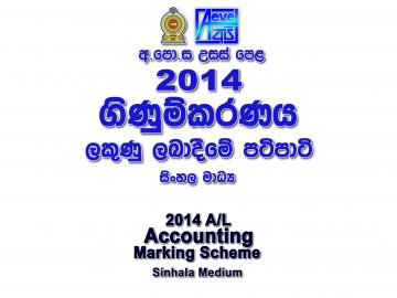 2014 A/L Accounting Marking Scheme Sinhala medium Accounting mcq answers sheet Essay & Structured
