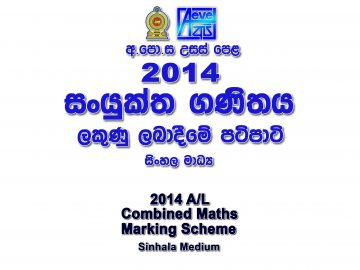2014 A/L Combined Maths Marking Scheme Sinhala medium Part I & Part II CM answers sheet