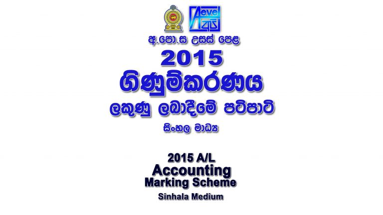 2015 A/L Accounting Marking Scheme Sinhala medium Accounting mcq answers sheet Essay & Structured