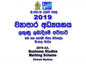 2019 A/L Business Studies Marking Scheme Sinhala medium New and Old Syllabus BS mcq answers sheet Essay & Structured