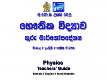 Physics Teachers Guide Sinhala English Tamil Medium 2019
