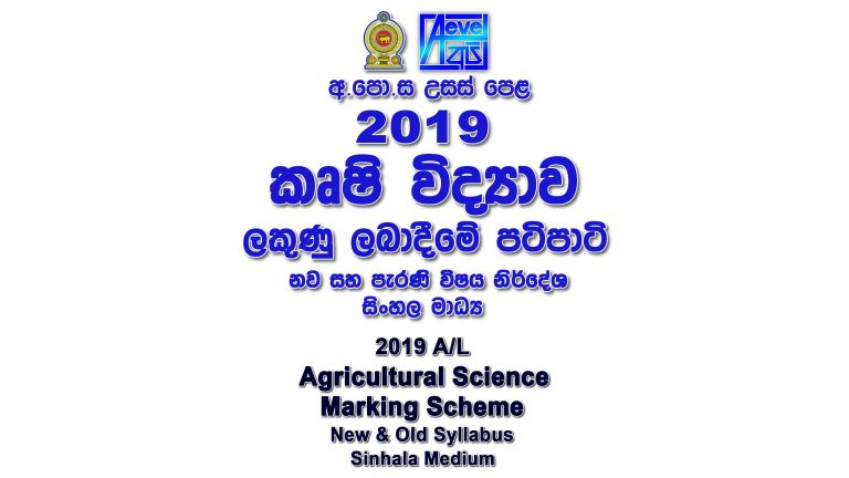 2019 A/L Agriculture Marking Scheme Sinhala medium New and Old Syllabus Agricultural Science mcq answers sheet Essay & Structured