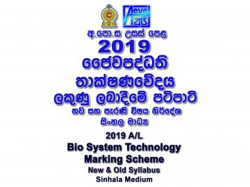 2019 A/L Bio System Technology Marking Scheme Sinhala medium New and Old Syllabus Bio Tech mcq answers sheet Essay & Structured